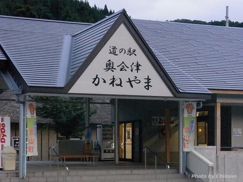 Kaneyama 20160820_02.JPG