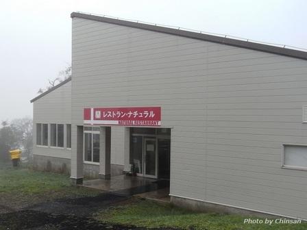 Nasu 20150926_07.JPG