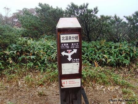 Nasu 20150926_31.JPG