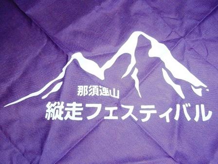 Nasu 20150926_82.JPG